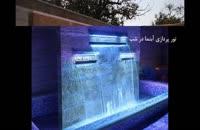 طراحی و ساخت پرده آب شیراز-05158410698-09152044371-09030504175