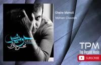 بهترین آهنگ های محسن چاوشی