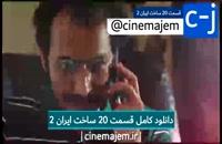 ,',$✅دانلود ساخت ایران 2 قسمت 20کامل / قسمت 20 ساخت ایران 2 ✖