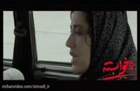 دانلود فیلم ناخواسته (برزو نیک نژاد)