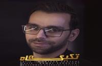 محمد خوارزمی آهنگ تکیه گاه