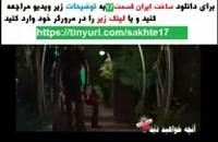 سریال قسمت 17 ساخت ایران 2 | دانلود قسمت هفدهم ساخت ایران فصل 2 HD