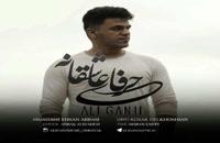 آهنگ حرفای عاشقانه از علی گنجی(پاپ)