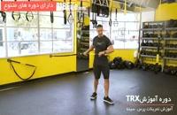 100 تمرین تی آر ایکس-TRX
