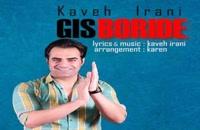 دانلود آهنگ کاوه ایرانی گیس بریده