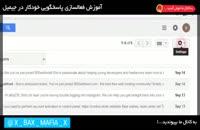 آموزش فعال سازی پاسخ دهی خودکار ایمیل ها در جیمیل