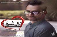 آهنگ دو عاشق از محمد خوارزمی(پاپ)