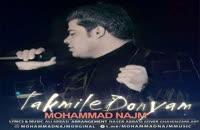 دانلود آهنگ محمد نجم تکمیله دنیام (Mohammad Najm Takmile Donyam)