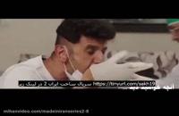 'دانلود ساخت ایران 2 قسمت 19 کامل / قسمت 19 ساخت ایران 2 نوزده'