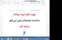 مقاله در مورد پرسش مهر ۹۷ رئیس جمهور