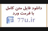 پایان نامه بررسی ارتباط بین مسئولیت اجتماعی مدیران شرکت های پذیرفته شده در بورس تهران با ارتباطات تجاری آن ها...