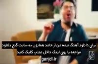آهنگ جدید نیمه من از حامد همایون