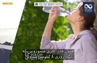 اگر همه نوشیدنی ها با آب جایگزین شوند چه اتفاقی برای بدن ما می افتد؟