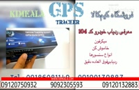 دزدگیر  gps دار | ردیاب ماهواره ای ماشین | خرید gps خودرو | دزدگیر ماشین ارزان | جی پی اس آنلاین اتومبیل | کیم کالا |09120132883