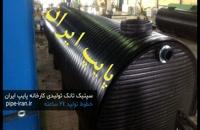 سپتیک تانک پلی اتیلن پایپ ایران
