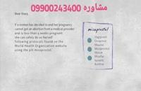 طریقه ختم بارداری ناخواسته یا درمانی با قرص سایتوتک (میزوپروستول)+عوارض آن