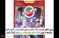 دانلود قسمت 13 سیزدهم سریال ساخت ایران 2