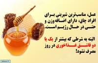 خواص باور نکردنی خوردن سیر و عسل به صورت ناشتا