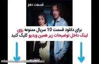 قسمت دهم سریال ممنوعه (سریال) (کامل) | دانلودقسمت 10 ممنوعه - 10-ده - HD