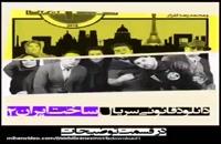 """قسمت سیزدهم فصل دوم ساخت ایران 2 ( 13 )"""""""