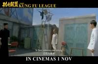 دانلود فیلم Kung Fu League 2018