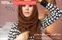 پکیج آموزش بستن شال و روسری در www.118file.com