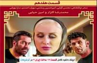 سریال قسمت 20 ساخت ایران2 | دانلود فصل دوم ساخت ایران قسمت بیستم 4K