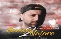 موزیک زیبای هوای دو نفره از احمد صفایی