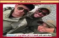 دانلود قسمت 22 ساخت ایران2 کامل / قسمت 22 ساخت ایران 2 - قسمت آخر HD