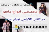 کانال های تلگرام پخش عمده مانتو( تلگرام : tehranmantocom@)