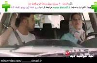 قسمت بیستم ← قسمت بیستم 20 ساخت ایران فصل دوم