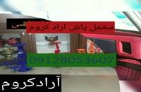 اکتیواتور /فروش دستگاه و پودر مخمل/09128053607//آبکاری/دسستگاه چاپ آبی