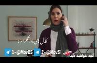 دانلود رایگان سریال ساخت ایران 2 قسمت 22 کانال تلگرام ما : MOV85@