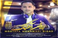 دانلود آهنگ جدید و زیبای مصطفی محمدی بیداد با نام این آهنگ