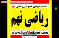 قیمت کلاس های تدریس خصوصی ریاضی پایه نهم در تهران