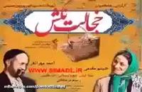 ♣دانلود فیلم خجالت نکش(ایرانی)♣