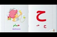 آموزش الفباي فارسي در سه سوت 02128423118 -09130919448-wWw.118File.Com