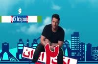 قسمت نهم ساخت ایران 2