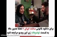 ساخت ایران 2 قسمت 13 | دانلود قسمت سیزدهم فصل دوم ساخت ایران (دانلود قانونی)(غیر رایگان)
