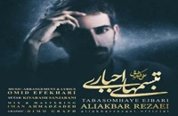 موزیک زیبای تبسمهای اجباری از علی اکبر رضایی