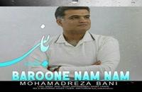 دانلود آهنگ بارون نم نم از محمدرضا بانی
