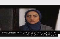 دانلود رایگان فیلم دشمن زن ..