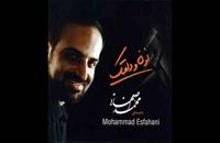 آهنگ دلقک - محمد اصفهانی