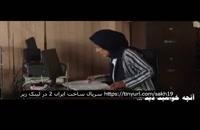 قسمت 19 سریال ساخت ایران 2 / قسمت نوزدهم سریال ساخت ایران / سریال ساخت ایران 2 قسمت 19 Full HD Online