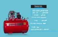کمپرسور پیستونی بهسان مدل TK 450/350