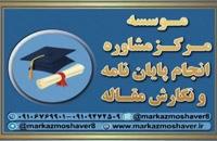 انجام پایان نامه کارشناسی ارشدورساله دکتری و پروپوزال در اصفهان و سراسر کشور