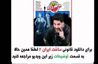 ساخت ایران 2 قسمت 11 | دانلود قسمت یازدهم فصل دوم ساخت ایران ( دانلود قانونی و کیفیت بالا از لینکدین )'