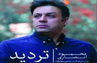دانلود آهنگ جدید و زیبای دکتر محمود انصاری با نام تردید