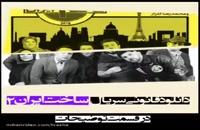 سریال ساخت ایران2 قسمت12 / قسمت دوازدهم فصل دوم ساخت ایران دوازده'