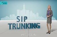 یک راه حل مقرون به صرفه با SIP Trunking